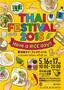 代々木公園がタイ一色に 「タイフェス2015」今年も開催