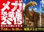 恐竜はなぜ巨大化した? その謎を解く「メガ恐竜展」 幕張にて
