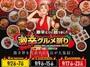 世界各地の激辛料理が大久保に集結 「激辛グルメ祭り」開催中