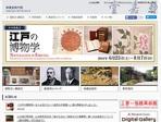 江戸時代の人々の自然への探究心を知る「江戸の博物学」展