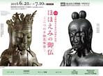なぜ日本と韓国に同じポーズの仏像が? 「ほほえみの御仏」展