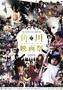角川映画48作品を一挙上映『角川映画祭』 関連企画展も開催