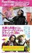 丸屋九兵衛のトークセッション 銀座の「本屋 EDIT TOKYO」にて