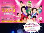 ワハハ本舗最後の全体公演『ラスト3』で久本雅美が結婚?