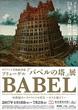 ブリューゲルの傑作が24年ぶりに来日 「バベルの塔」展