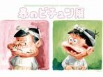 赤塚不二夫生誕80年企画「春のビチュツ展」 オマージュ作品や複製原画展示