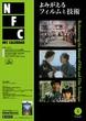 日本映画技術賞受賞作品を厳選上映『よみがえるフィルムと技術』