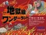 地獄の世界へようこそ 水木しげるの原画も登場「地獄絵ワンダーランド」