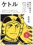 コーエー版『三國志』 武将のパラメータはどうやって設定している?