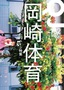 『ULTRA JAPAN』手がける小橋賢児 フェスで伝えたい本当の体験とは?