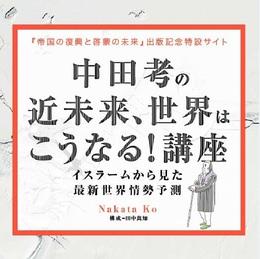 『帝国の復興と啓蒙の未来』(中田考・著、伊丹豪・カバー写真 太田出版)