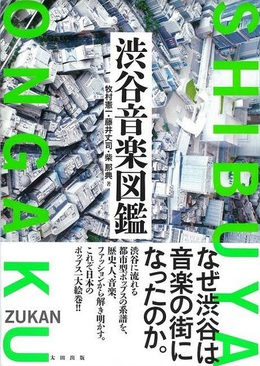 『渋谷音楽図鑑』著者:牧村憲一、藤井丈司、柴那典 価格・2400円+税