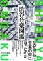 日本音楽界伝説のP・牧村憲一が戦後日本のポップカルチャーを語るトークイベント
