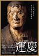 天才仏師・運慶の作品22体が上野に集結 特別展「運慶」