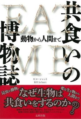 『共食いの博物誌  動物から人間まで』(ビル・シャット・著、藤井美佐子・訳)