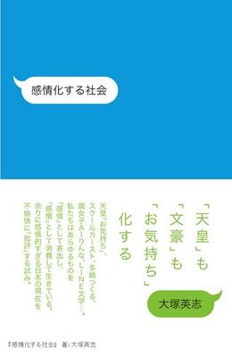 『感情化する社会』大塚英志・著(1500円+税)