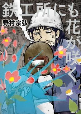 野村宗弘『鉄工所にも花が咲く』(太田出版)