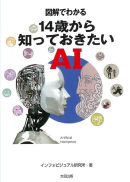 『図解でわかる 14歳から知っておきたいAI』(著:インフォビジュアル研究所、太田出版)