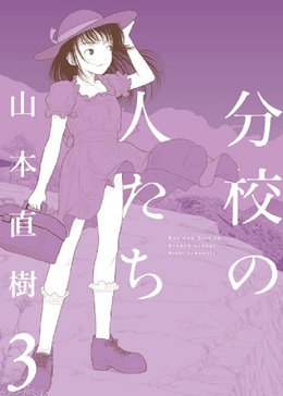 山本直樹『分校の人たち 3』(太田出版刊)