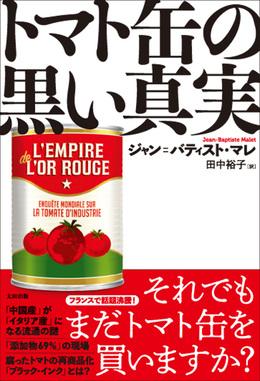 ジャン=バティスト・マレ著『トマト缶の黒い真実』 (田中裕子訳、太田出版刊)
