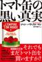 トマト缶の生産と流通の裏側を暴く『トマト缶の黒い真実』 3月刊行
