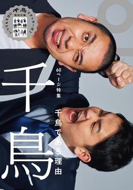 『クイック・ジャパン』vol.136(太田出版)