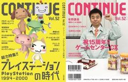 「CONTINUE VOL.52」(太田出版)