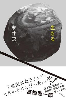 末井昭『生きる』(太田出版刊)