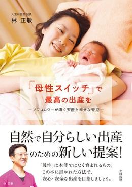 『「母性スイッチ」で最高の出産を ソフロロジーが導く安産と幸せな育児』林正敏/太田出版