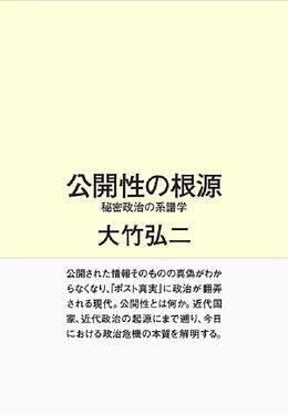 『公開性の根源 秘密政治の系譜学』大竹弘二(太田出版)