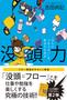 ニッポン放送・吉田尚記アナが新刊『没頭力』を落語で解説