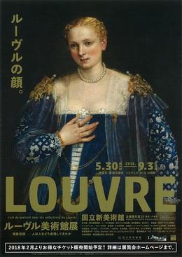 「ルーヴル美術館展」は5月30日から開催