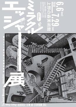 上野の森美術館で開催される「ミラクル エッシャー」展