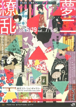 『夢二繚乱』は東京ステーションギャラリーにて開催