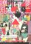 竹久夢二の生涯を500点以上の作品でたどる『夢二繚乱』展
