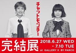 渋谷「GALLERY X BY PARCO」にて開催