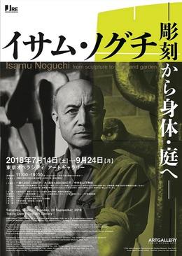 「イサム・ノグチ ─ 彫刻から身体・庭へ」は7月14日から