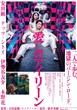 安田顕が10万発のパチンコ風呂に 映画『愛しのアイリーン』衝撃ポスター完成