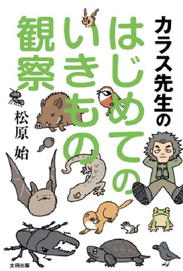 『カラス先生のはじめてのいきもの観察』松原始(太田出版)