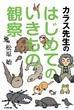 人気動物行動学者は裏山で何を学んだ? 『カラス先生のはじめてのいきもの観察』