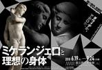 天才芸術家の貴重な大理石彫刻2点が初来日 『ミケランジェロと理想の身体』