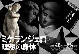 国立西洋美術館で6月19日から開催
