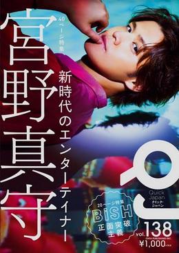 『Quick Japan』vol.138(太田出版)