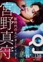 吉沢亮 「主演も脇役もやりたい。どっちかだけというのは嫌なんです」