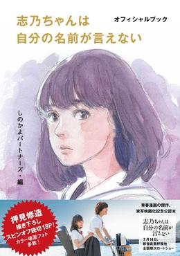 『志乃ちゃんは自分の名前が言えない オフィシャルブック』(太田出版)