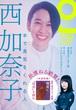 西加奈子×又吉直樹対談 アートはどうやって楽しむべき?