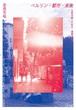 『ベルリン・都市・未来』刊行記念 武邑光裕×若林恵トークイベント開催
