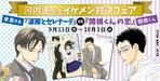 電子書籍で「河内遙先生イケメン対決フェア」開催 特典を期間限定付与