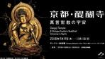 「京都・醍醐寺展」 国宝36点ほか真言密教の至宝がずらり