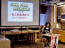 丸屋九兵衛トークライブ【Soul Food Assassins vol.8】